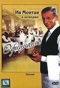 Постер к фильму «Официант»