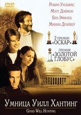 Постер к фильму «Умница Уилл Хантинг»