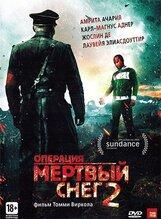 Постер к фильму «Операция «Мертвый снег» 2»