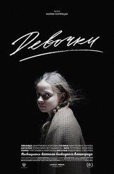 Постер к фильму «Девочки»