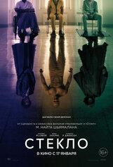 Постер к фильму «Стекло»