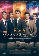 Постер к фильму «Клуб миллиардеров»