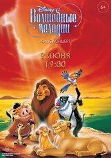 Постер к фильму «Киноконцерт Disney «Волшебные мелодии»»