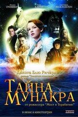Постер к фильму «Тайна Мунакра»