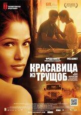 Постер к фильму «Красавица из трущоб»