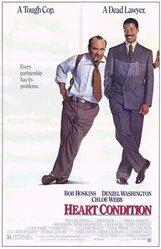 Постер к фильму «Состояние сердца»