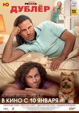 Постер к фильму «Дублер»