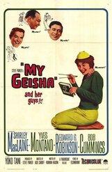 Постер к фильму «Моя гейша»