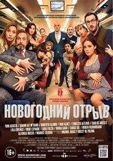 Постер к фильму «Новогодний отрыв»