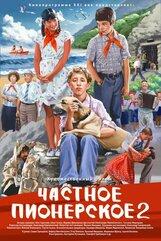 Постер к фильму «Частное пионерское 2. Ура каникулы!»
