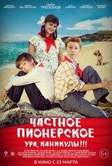 Постер к фильму «Частное пионерское. Ура каникулы!»