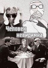 Постер к фильму «Человек-невидимка»