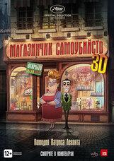 Постер к фильму «Магазинчик самоубийств 3D»