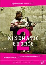 Постер к фильму «Kinematic Shorts 2»