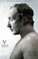 Постер к фильму «Пила 5»