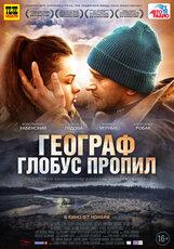 Постер к фильму «Географ глобус пропил»