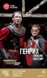 Постер к фильму «Генрих V»
