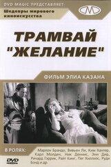 """Постер к фильму «Трамвай """"Желание""""»"""