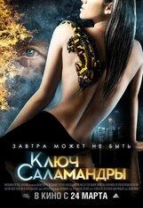 Постер к фильму «Ключ Саламандры»