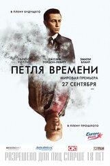 Постер к фильму «Петля времени»