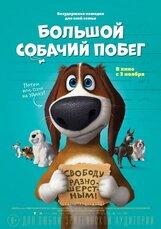 Постер к фильму «Большой собачий побег»