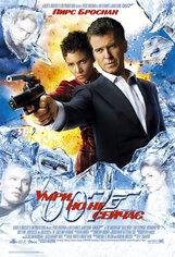 Постер к фильму «Умри, но не сейчас»