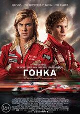 Постер к фильму «Гонка»