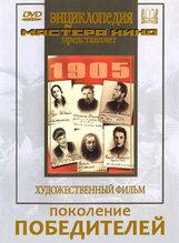 Постер к фильму «Поколение победителей»