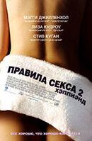 Постер к фильму «Правила секса 2: Хэппи-энд»