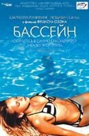 Постер к фильму «Бассейн»