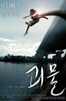 Постер к фильму «Заложник»