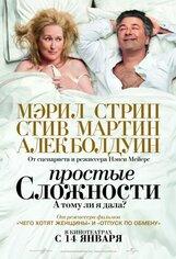 Постер к фильму «Простые сложности»