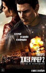 Постер к фильму «Джек Ричер 2: Никогда не возвращайся»