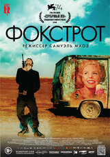 Постер к фильму «Фокстрот»