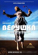 Постер к фильму «Верушка»