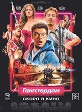 Постер к фильму «Гангстердам»