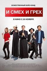 Постер к фильму «И смех, и грех»