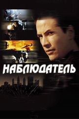 Постер к фильму «Наблюдатель»