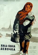Постер к фильму «Жила-была девочка»