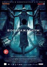 Постер к фильму «Воображариум»