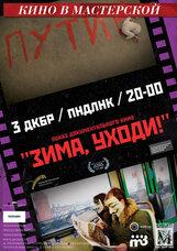 Постер к фильму «Зима, уходи!»