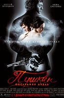 Постер к фильму «Пушкин. Последняя дуэль»