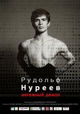 Постер к фильму «Рудольф Нуреев. Мятежный демон»