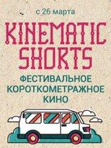 Постер к фильму «Kinematic Shorts 6»