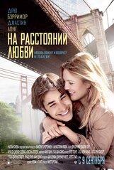 Постер к фильму «На расстоянии любви»