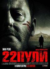 Постер к фильму «22 пули. Бессмертный»