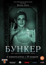Постер к фильму «Бункер»