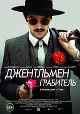Постер к фильму «Джентльмен грабитель»