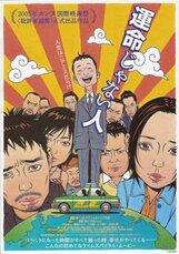 Постер к фильму «Мой незнакомец»
