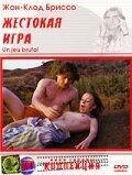 Постер к фильму «Жестокая игра»